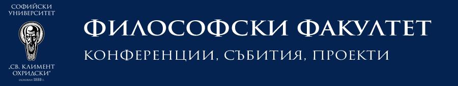 Философски факултет – конференции, събития, проекти